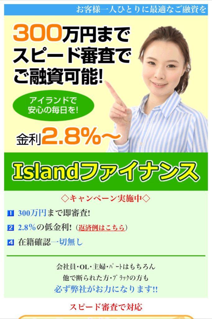 Islandファイナンス