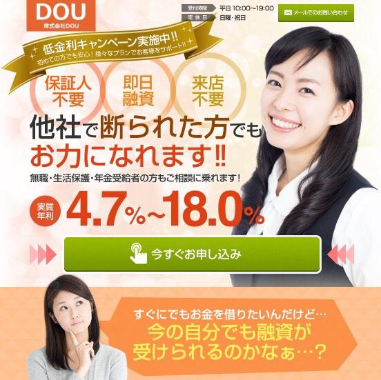 株式会社DOU