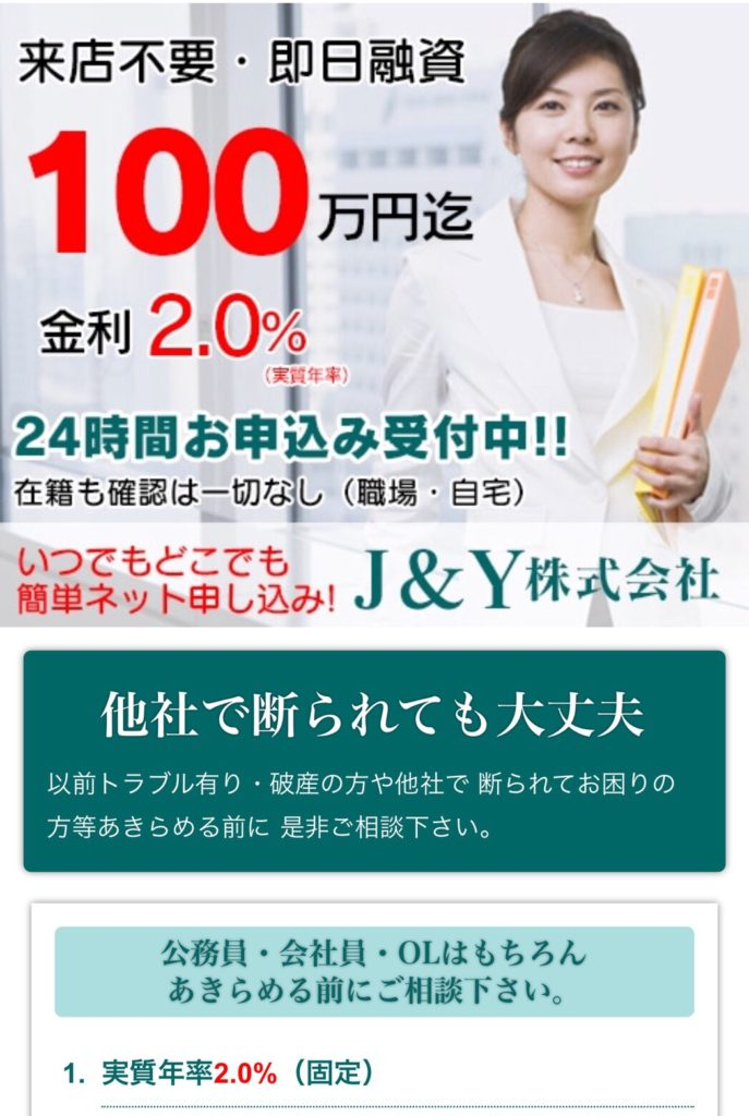 J&Y株式会社